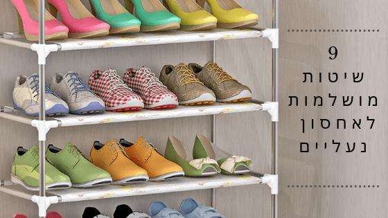 אחסון נעליים - החיים לפי שירלי - בלוג לייף סטייל והשראה