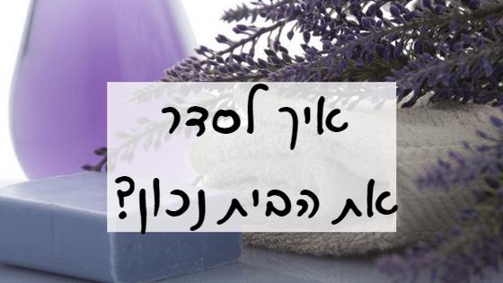 איך לסדר את הבית נכון - החיים לפי שירלי