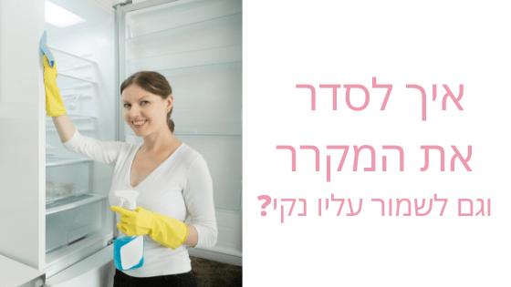איך לסדר את המקרר - החיים לפי שירלי - בלוג לייף סטייל והשראה
