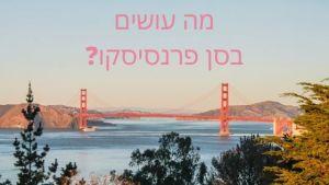 מה עושים בסן פרנסיסקו - החיים לפי שירלי - בלוג לייף סטייל והשראה