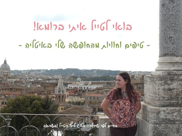 מסלול טיול ברומא - החיים לפי שירלי - טיפים לחופשה באיטליה