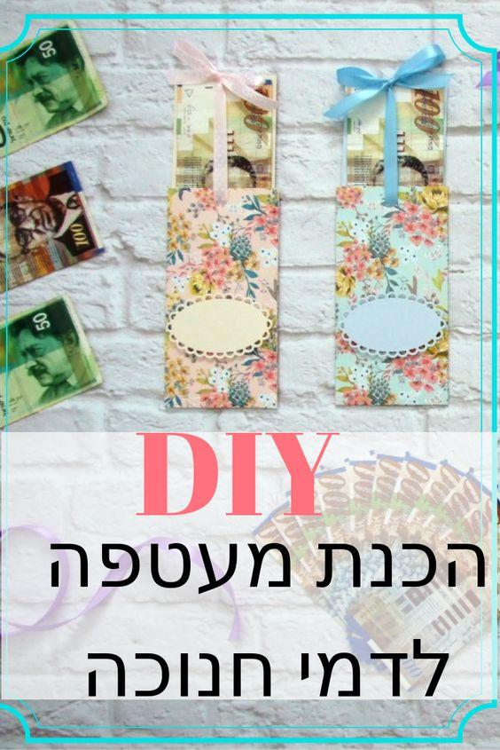 DIY - מעטפה קסומה לדמי חנוכה - החיים לפי שירלי - בלוג לייף סטייל והשראה