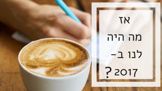 סיכום שנתי - 2017 - החיים לפי שירלי - בלוג לייף סטייל והשראה