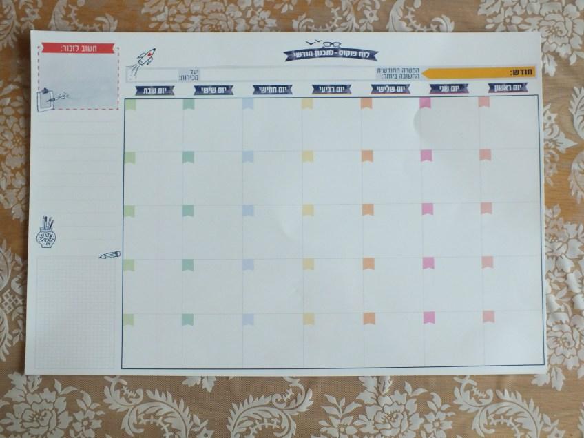 תכנון חודשי
