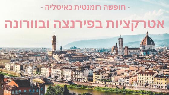 אטרקציות בפירנצה - החיים לפי שירלי - בלוג לייף סטייל והשראה