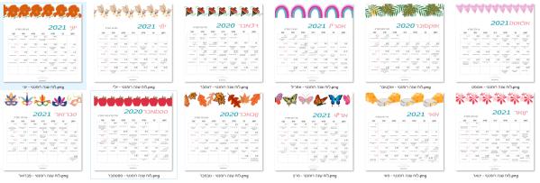 לוח שנה רומנטי 2020-2021