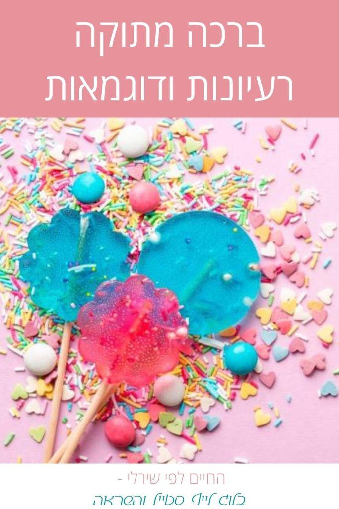 ברכות ממתקים - ברכה מתוקה