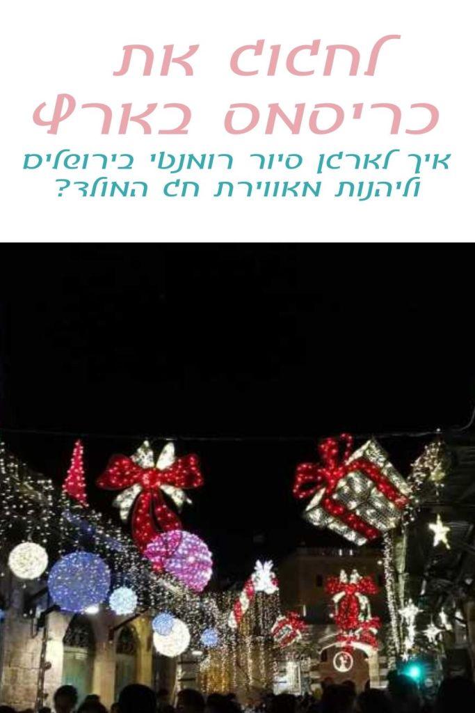 כריסמס בירושלים - פינטרסט