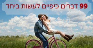 דברים כיפיים לעשות עם בן זוג - החיים לפי שירלי - בלוג לייף סטייל והשראה