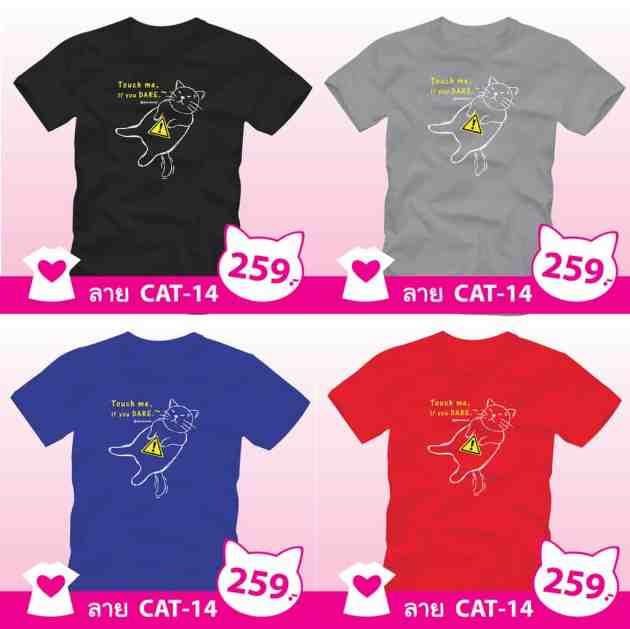 พรีออเดอร์ เสื้อลายแมว CAT-14