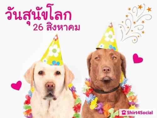 วันสุนัขโลก Dog Day