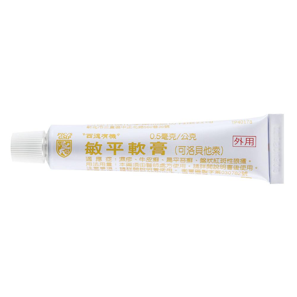 敏平軟膏0.5毫克/公克(可洛貝他索) - 西德有機化學藥品股份有限公司-PIC/S GMP 認證專業藥廠