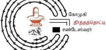 பிரதோச கால பிரகார முறை