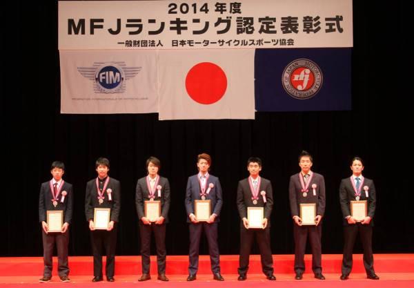 2014MFJ表彰式トライアルの部