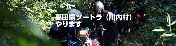 2016高田島ツートラ
