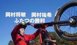 1511SUGOの岡村将敏