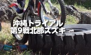 2016沖縄トライアル第9戦