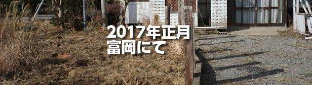 2017年富岡キャッチ