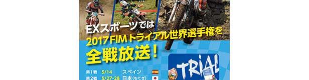 EXスポーツ FIMトライアル放送