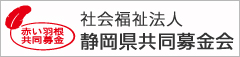 静岡県共同募金会