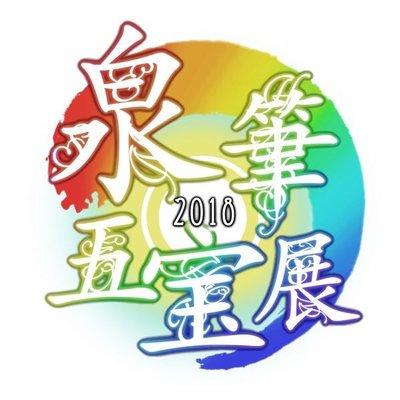 泉筆五宝展アイコン画像