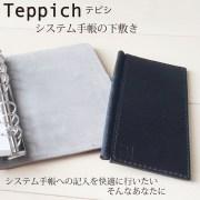 「Teppich テピシ」システム手帳の下敷き