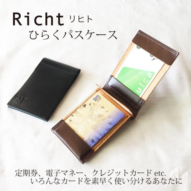 「Richt リヒト」ひらくパスケース