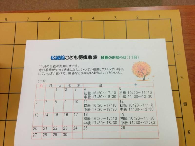 将棋教室11月の予定