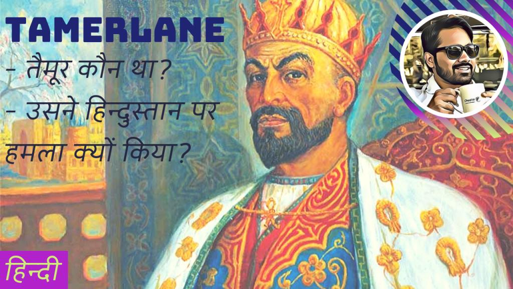 tamerlane book summary history in hindi - Tamerlane: Sword of Islam, Conqueror of the World by Justin Marozzi