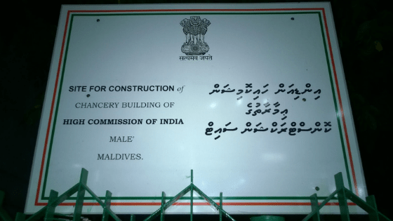 indian chancery building site for construction - Travelogue - Maldives, a reminder that 70% of Earth is Water