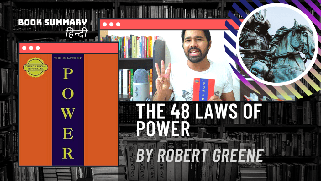 3 most powerful laws from 48 laws of power book summary in hindi - The 48 Laws of Power by Robert Greene