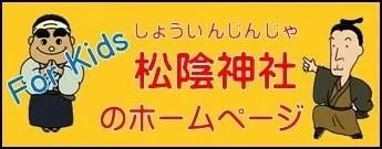 松陰神社 for Kids