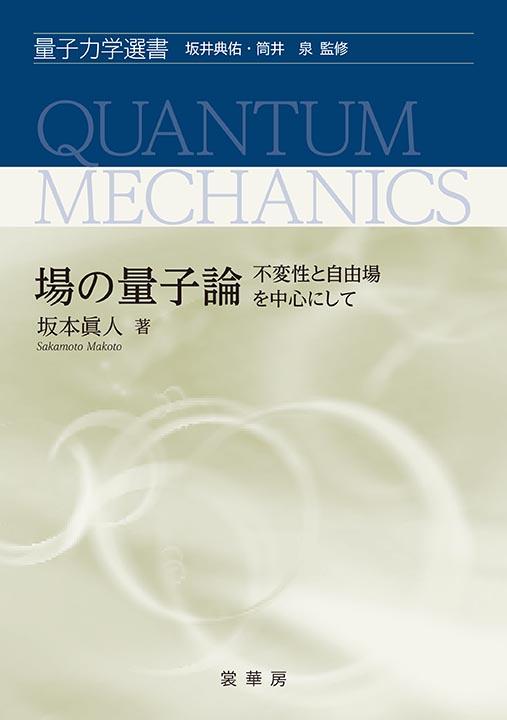 【裳華房】 2014年の刊行書籍