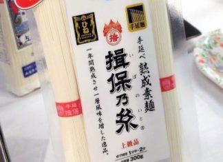 揖保乃糸上級品ひね熟成素麺