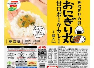 「おにぎり丸」(味の素冷凍食品)