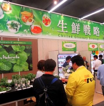 2017グローバル東亜業務用食品成長戦略展示フェア