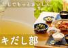 ヤマキだし部 レシピブログ