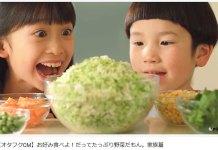 【オタフクCM】お好み食べよ!だってたっぷり野菜だもん。家族篇
