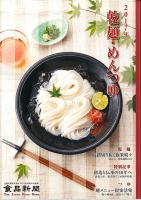 『乾麺グラフ』