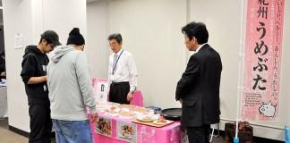 和歌山県食材マッチング商談展示会