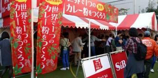 エスビー食品 カレー粉ブレンド体験 神田カレーグランプリ2017グランプリ決定戦