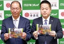 和田博行キンレイ社長(左)、新井田昇幸楽苑副社長(右)