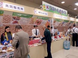 産地を前面に打ち出した「日本全国うまいものめぐり」(フーデム2018 旭食品)
