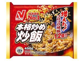 「本格炒め炒飯」(ニチレイフーズ)