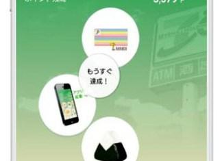 アプリのイメージ(セブン―イレブンアプリ)