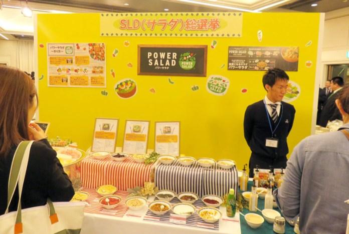 名給フードネットワーク大阪セレクション2018~食の未来博 冷凍野菜