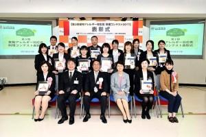 表彰式で受賞者ら(「第3回食物アレルギー対応食料理コンテスト)
