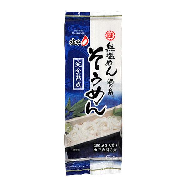 徳島 無塩完熟そうめん 岡本製麺