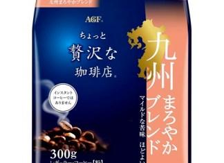 「〈ちょっと贅沢な珈琲店〉九州まろやかブレンド」(300g粉)(味の素AGF)