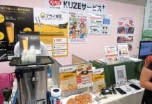 FOOD SERVICE SOLUTION 2018 久世